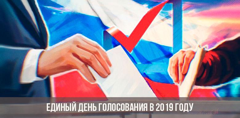Единый день голосования в 2019 году