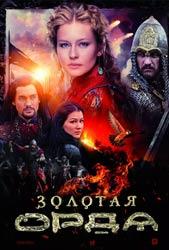 Золотая Орда исторический сериал 2019 года