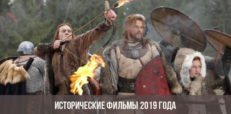 Исторические фильмы 2019 года