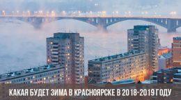 Какая будет зима в Красноярске в 2018-2019 году