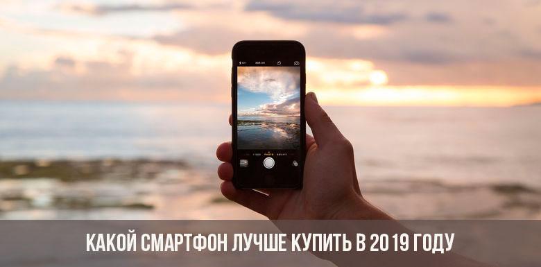 Какой смартфон купить в 2019 году
