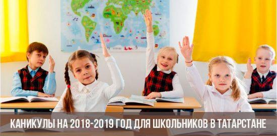 Каникулы на 2018-2019 год для школьников в Татарстане