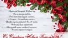 Красивая открытка на со стихами Старый Новый Год 2019