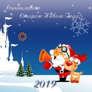 Счастливого Старого Нового Года открытка 2019 года