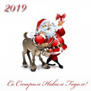 Санта на Старый Новый Год 2019