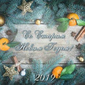 Мини-открытка на Старый Новый Год