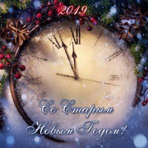 Мини-открытка с курантами на Старый Новый 2019 Год