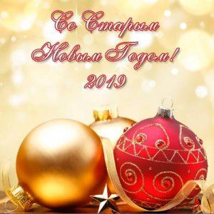 Мини-открытка с елочными игрушками на Старый Новый 2019 Год