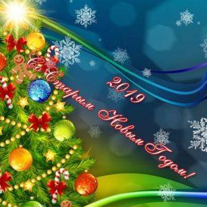 Мини-открытка универсальная на Старый Новый 2019 Год