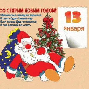 Мини-открытка смешная на Старый Новый 2019 Год