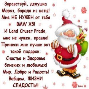 Мини-открытка веселая на Старый Новый 2019 Год