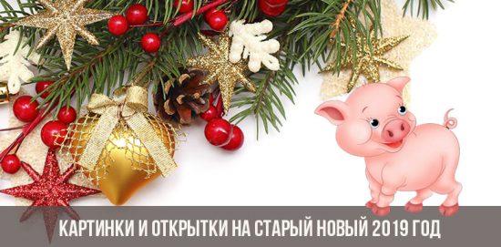 Картинки и открытки на Старый Новый 2019 год