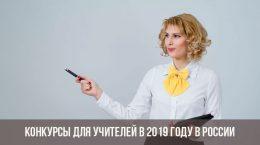Конкурсы для учителей в 2019 году