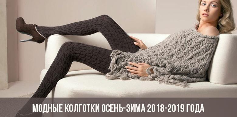 Модные колготки осень-зима 2018-2019 года