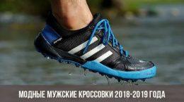 Модные мужские кроссовки 2018-2019 года