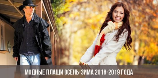 Модные плащи осень-зима 2018-2019 года