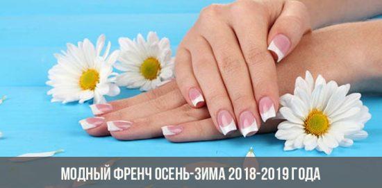 Модный френч осень-зима 2018-2019 года