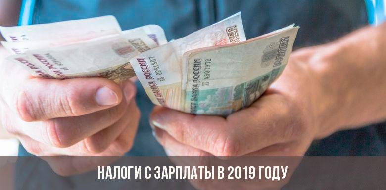 Налоги с зарплаты в 2019 году