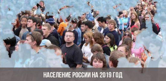 Население России на 2019 год