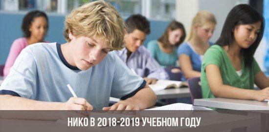 Нико в 2018-2019 учебном году