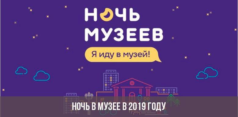 Ночь в музее (Ночь музеев) в 2019 году