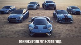 Новинки Ford 2018-2019 года