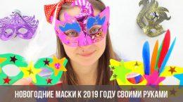 Новогодние маски к 2019 году своими руками