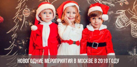 Новогодние мероприятия в Москве в 2019 году