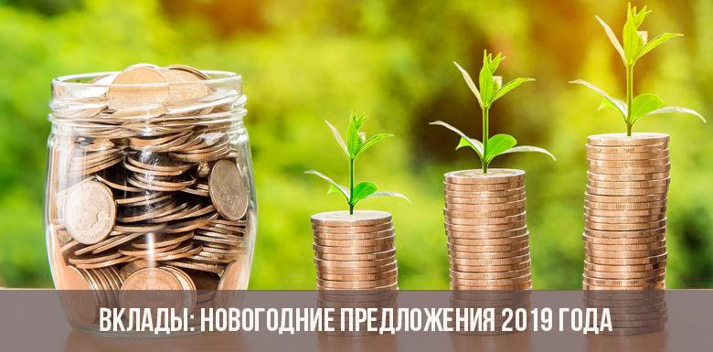 Будут ли расти ставки по вкладам в 2021 году