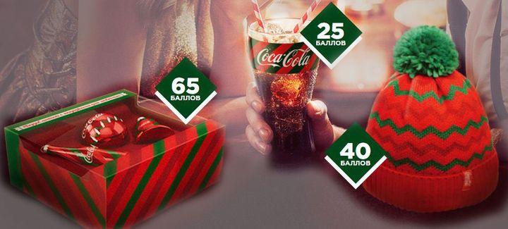 Призы от Кока-колы на Новый 2019 год
