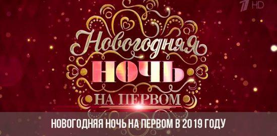 Новогодняя ночь 2019 на первом канале