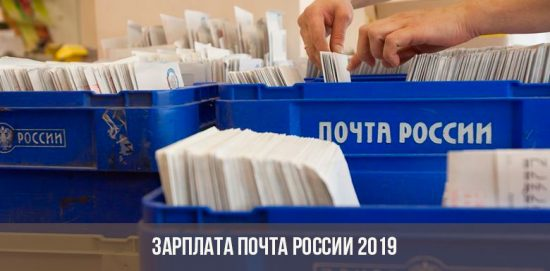 Зарплата почты России в 2019 году