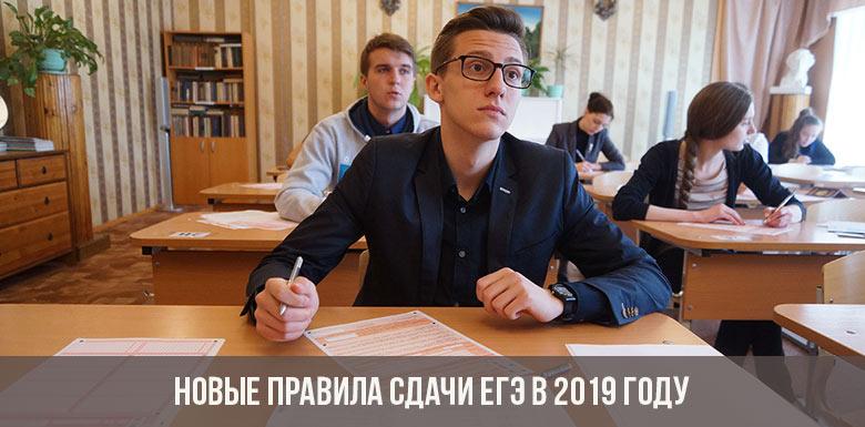 Новые правила сдачи ЕГЭ в 2019 году