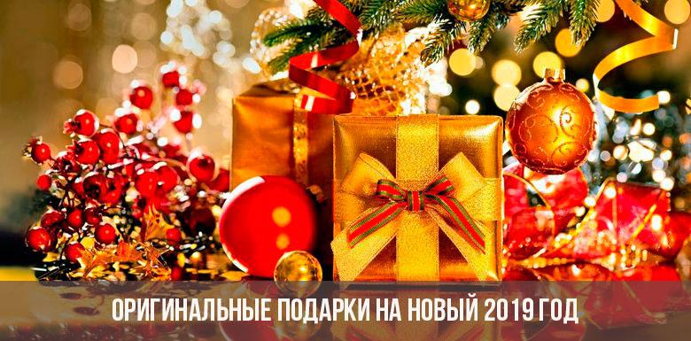 Необычные подарки на Новый 2019 год