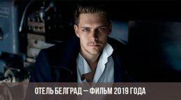 Отель Белград – фильм 2019 года