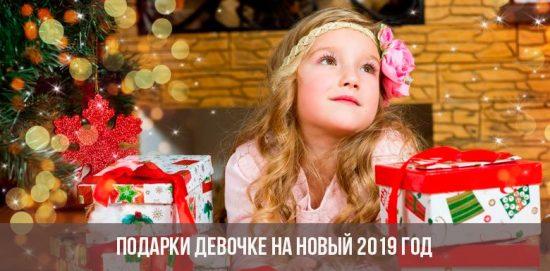 Подарки девочке на новый 2019 год