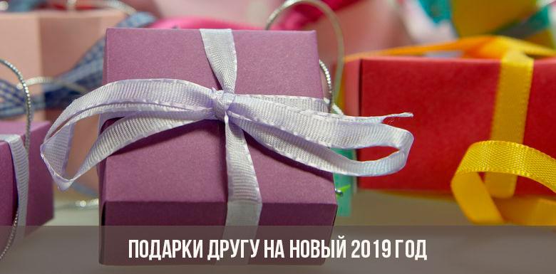 Подарок другу на Новый год