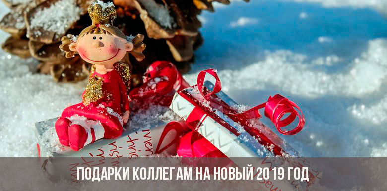 Подарки коллегам на Новый 2019 год