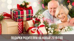 Подарки родителям на Новый 2019 год