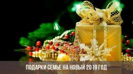 Подарки семье на Новый год
