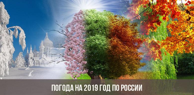 Какая будет зима 2019-2020 в крыму - КалендарьГода