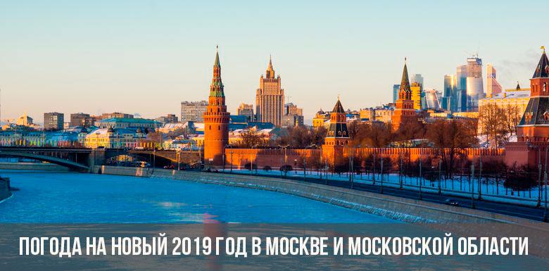 Погода на Новый 2019 год в Москве и Московской области