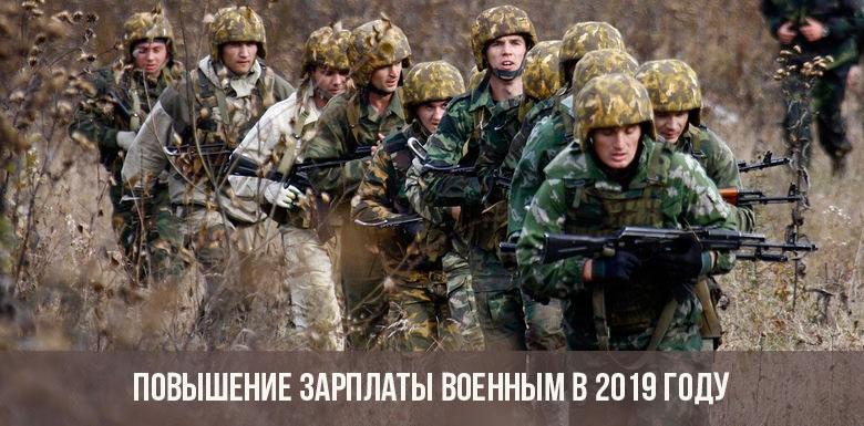 Повышение зарплаты военным в 2019 году
