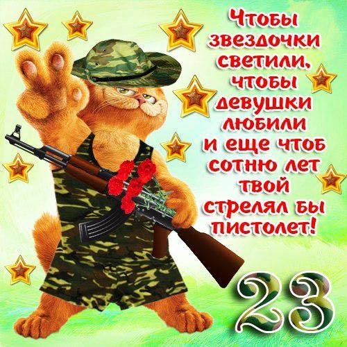 ❶23 февраля картинки поздравления мужчинам с юмором|Поздравление путина с 23 февраля 2015|Acte de vandalisme|Поздравления с 23 февраля!|}