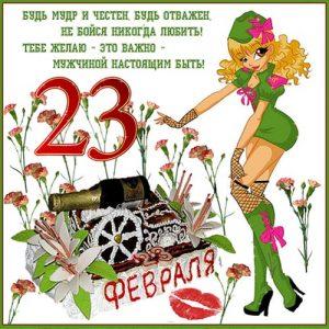 Прикольная открытка с 23 февраля