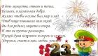 Поздравление на 23 февраля
