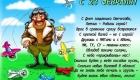 Веселая открытка летчику с 23 февраля