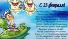 Веселая открытка моряку 23 февраля