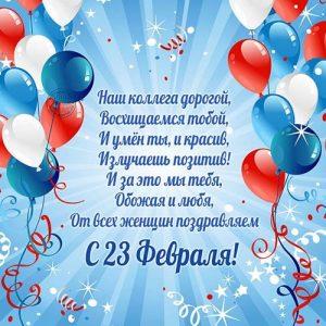 Поздравления в стихах и прозе на 23 февраля