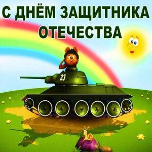Открытка с Днем защитника Отечества